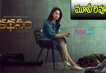 Kathanam Movie Review and Rating