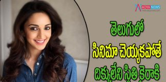 Kiara Gets Golden Chance Only Because of Telugu Industry