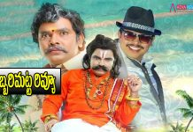 KobbariMatta Telugu Movie Review