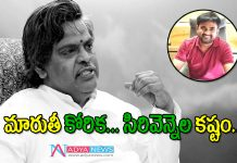 Maruthi get a chance to work with Sirivennela