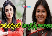 Nandita Replaced Tabu In Rana's Movie?