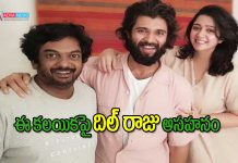 Puri Jagganadh Next Movie With Vijay Devarakonda