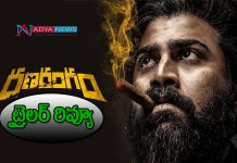 Ranarangam Theatrical Trailer Review