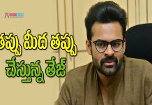 Sai Dharam Tej Is Repeating Same Mistakes Again and Again