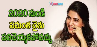 Samantha To Stop Acting? Here's The Truth