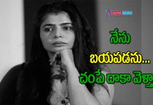 Singer Chinmayi Fined For Her #MeToo Allegations Against Lyricist