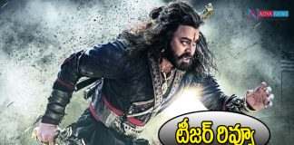 SyeRaa Narasimha Reddy Teaser Review