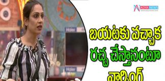 Tamanna Simhadri to exit the show in third week?