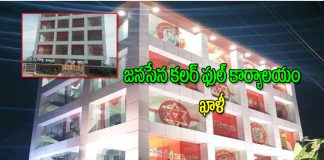janasena party offices shut down prathipadu constituency in guntur
