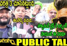 Ranarangam Movie Public Talk