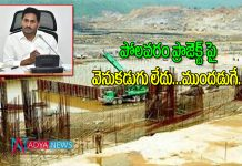 Reverse tender notification for Polavaram project to be released ap government