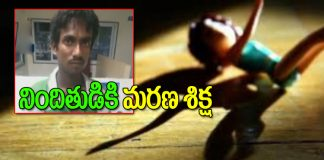 death sentence given to praveen by warangal court in 9 months old rape case