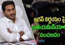 Interesting Articles on AP CM YS Jagan Mohan Reddy in National Media