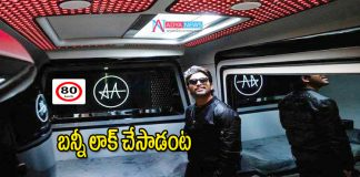 Allu Arjun Sets Speed Limit for His Caravan