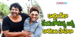Allu Arjun ready to open account in Bollywood