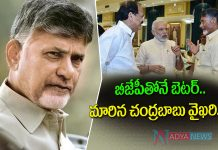 Better with BJP… Chandrababu attitude Changed