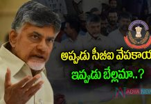Chandrababu Demand CBI enquiry on Kodela Suicide