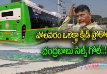 Chandrababu Self Goal on Olectra Quid Pro Quo