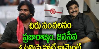 Chiranjeevi Speaks About on Praja Rajyam and Jana Sena Failure