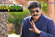 Chiranjeevi Tasting a Hit After 17 Years