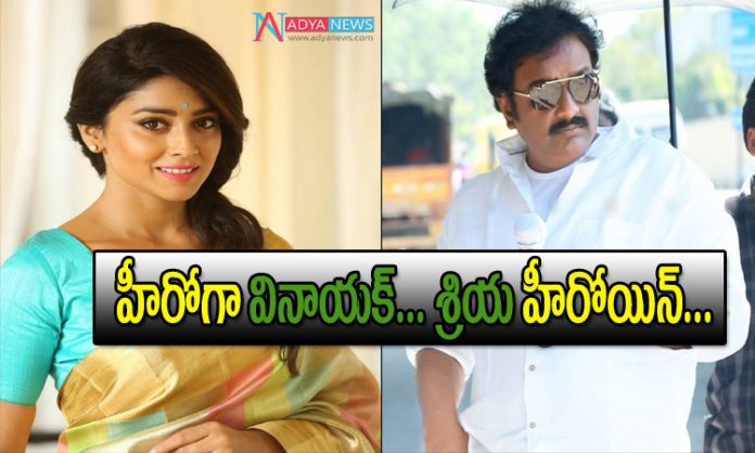 Do you know Who is the Heroine next to Vinayak?