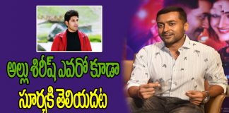 Hero Surya Embarrassed to Talk about Allu Sirish