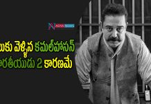 Kamal Haasan in Rajahmundry Central Jail