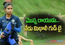 Mithali Raj announces retirement from T20 Internationals Cricket