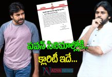 Pawan Kalyan Re Entry into Movies Letter is Fake