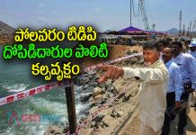 TDP Govt's corruption engulfed the Polavaram Project