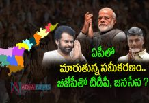 BJP Strategy : Political Equation changing in Andhra Pradesh