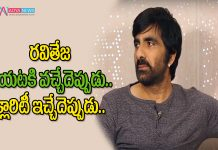 Ravi Teja is Going to Control the Damage