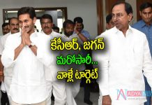 Reason Behind Once Again KCR and YS Jagan Meeting