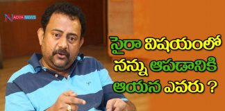 Restrictions on Sye Raa Movie Writer?