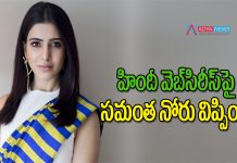 Samantha Reacts on Web Series