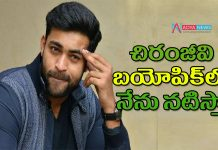Varun Tej Wanted to act in Chiranjeevi Biopic