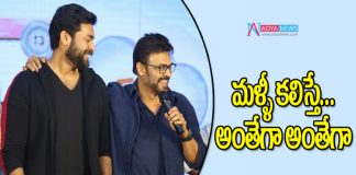 Venkatesh at Valmiki PreRelease Event