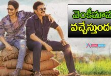 Venky Mama Movie Surprise News for Fans