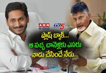 AP Government Bans TV5 and ABN in Andhra Pradesh..?