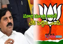 BJP MP CM Ramesh check to Adinarayana reddy join from party