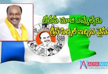 TDP Former mla ramesh babu join in ysrcp on Dussera