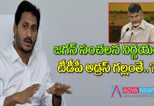 CM YS Jaganmohan reddy promice will replace the jobs in all government departments