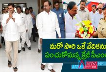 CM KCR AND CM YS Jagan meet again in medhaksp chandana deepthi marriaiage