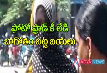 Hyderabad cyber crime police key lady froad busted in hyderabad