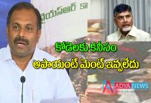YSRCP Leader Srikanth reddy fore on chandra babu