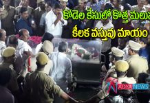 Kodela death :Ex Speaker Kodela personal phone missing