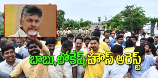 TDP chalo atmakur: Chandrababu and Lokesh Naidu house arrest at undavalli