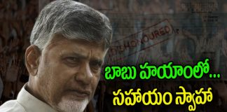 CM relief fund misunsed in Chandrababu's govt?