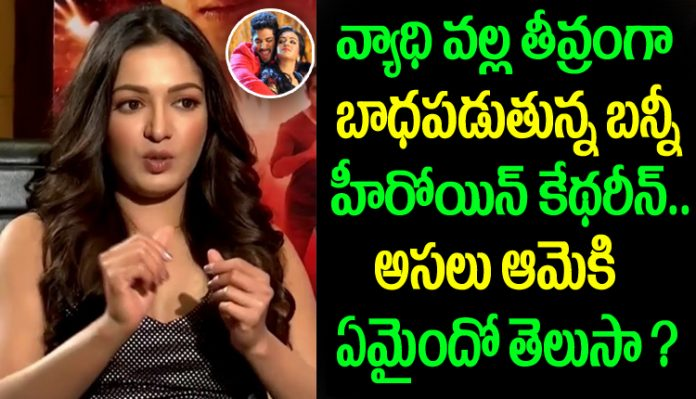 Catherine tresa worried about new disease