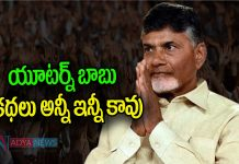 Chandrababu Naidu U Turn Stories